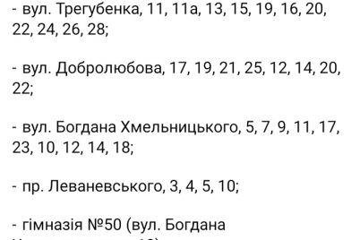 massovoe-otklyuchenie-vody-v-zaporozhe-adresa.jpg