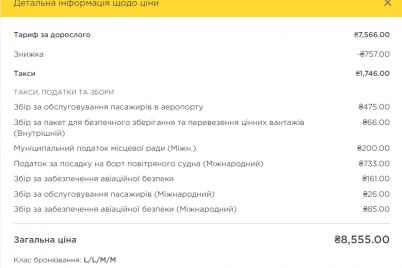 mau-zapustila-skidku-na-polety-iz-zaporozhya-v-rim-milan-i-venecziyu.png