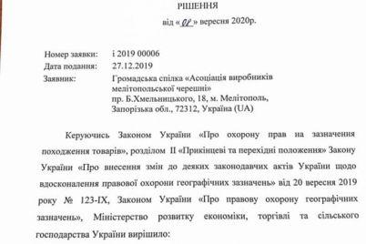 melitopolskaya-chereshnya-stala-geograficheskim-brendom-dokument.jpg