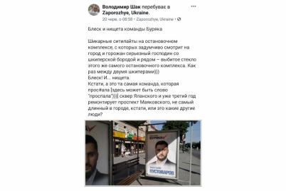 memy-pogovorki-i-poema-kak-zaporozhczy-otreagirovali-na-vezdesushhuyu-reklamu-anatoliya-pustovarova.png