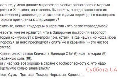 mer-dnepra-filatov-zayavil-zelenskomu-chto-presledovanie-mera-zaporozhya-eto-chistoe-skotstvo.jpg
