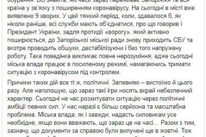 mer-zaporozhya-otreagiroval-na-obyski-v-gorsovete.jpg