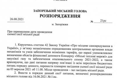 mer-zaporozhya-perenes-datu-provedeniya-sessii-gorodskogo-soveta.png