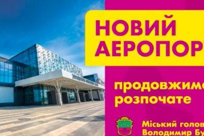 mer-zaporozhya-rasskazal-o-razvitii-aeroporta-i-novyh-rejsah.jpg