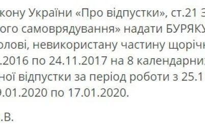 mer-zaporozhya-reshil-ujti-v-otpusk.jpg