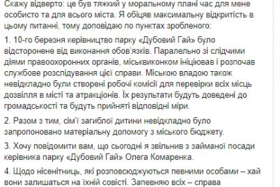 mer-zaporozhya-uvolil-direktora-dubovki.png