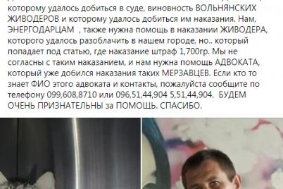 meshkanczi-energodaru-vimagayut-zhorstkogo-pokarannya-misczevomu-shkuroderu-ta-shukayut-advokata.png