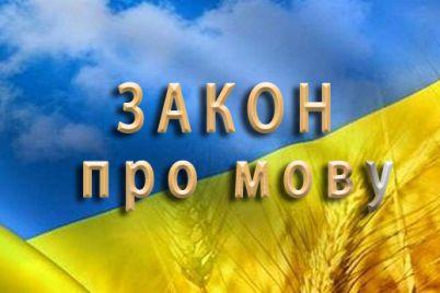 meshkanczi-zaporizkod197-oblasti-skarzhatsya-na-vidsutnist-obslugovuvannya-ukrad197nskoyu-movoyu.jpg