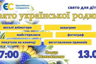 meshkancziv-zaporizhzhya-zaproshuyut-na-velike-rodinne-svyato.jpg