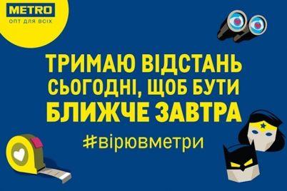 metro-provela-soczialnu-akcziyu-viryu-v-metri.jpg