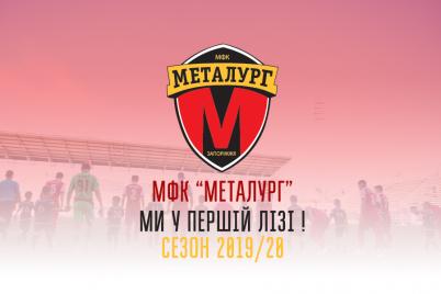 mfk-metalurg-potrapiv-do-pershod197-ligi.png