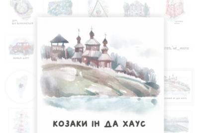 mif-o-prospekte-arhitektura-i-seksizm-turczentr-vypustil-stikerpak-dlya-telegram-s-akvarelnymi-zarisovkami-zaporozhya.png