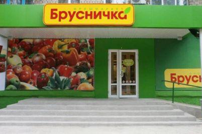milliardnaya-zadolzhennost-v-zaporozhya-zakryvaetsya-krupnaya-produktovaya-set.jpg