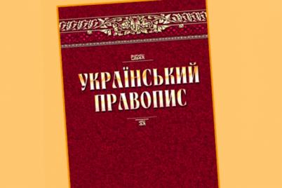 ministerstvo-yusticzid197-podalo-apelyacziyu-na-skasuvannya-novod197-redakczid197-ukrad197nskogo-pravopisu.png