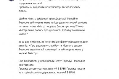 ministr-czifrovod197-transformaczid197-mihajlo-fedorov-blokud194-koristuvachiv-fejsbuku-za-prohannya-pisati-ukrad197nskoyu.png