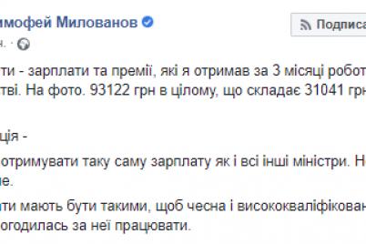 ministr-ekonomiki-milovanov-reshil-uvolitsya-iz-za-malenkoj-zarplaty-nardep.png