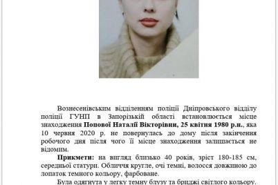 minulogo-tizhnya-znikla-meshkanka-zaporizhzhya-poshukami-zajmayutsya-pravoohoronczi.jpg