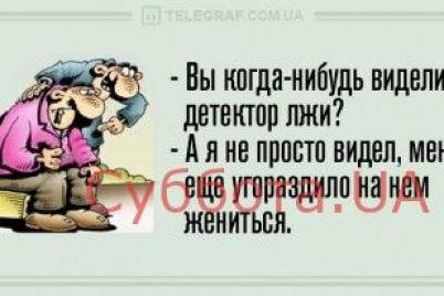 minutka-smeha-podborka-zabavnyh-anekdotov-na-3-oktyabrya-foto.jpg