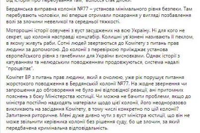 minyust-ignoriruet-rabotu-konczlagerya-v-zaporozhskoj-oblasti-nardep.jpg