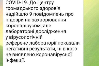 minzdrav-zapustil-telegramm-kanal-koronavirus_info.jpg