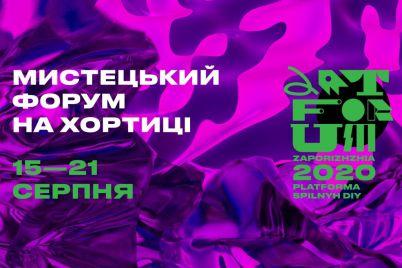 molod-z-zaporizkod197-oblasti-doluchilasya-do-artforumu.jpg