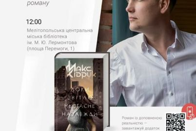 molodij-ukrad197niskij-pismennik-prezentud194-svoyu-knizhku-v-zaporizkij-oblasti.jpg