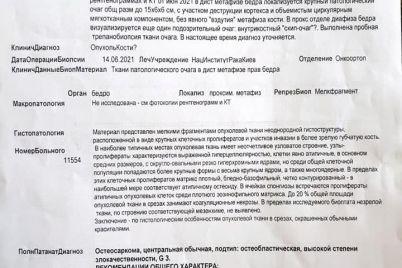 molodij-zaporizhecz-likud194tsya-vid-strashnod197-hvorobi-u-kid197vskomu-staczionari-ta-potrebud194-dopomogi.jpg