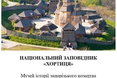 muzej-istorii-na-zaporozhskoj-horticze-rekonstruiruyut.jpg