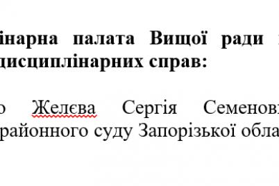 muzh-deputatki-zaporozhskogo-oblsoveta-bezuspeshno-pozhalovalsya-na-sudyu-v-vysshij-sovet-pravosudiya.png
