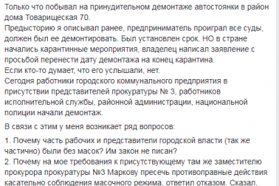 na-borodinskom-demontazh-stoyanki-prohodit-s-narusheniem-pravil-karantina-chinovnikami-foto.png