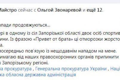 na-brata-izbitogo-zaporozhskogo-deputata-napali-neizvestnye.jpg
