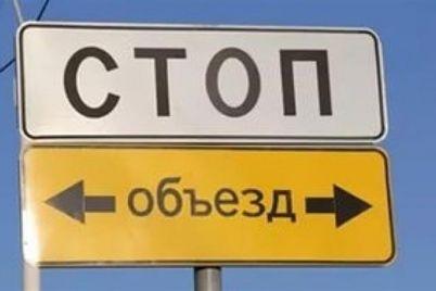 na-dorogah-u-zaporizkij-oblasti-vstanovili-obmezhennya-ruhu.jpg
