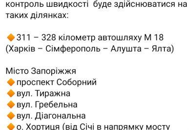 na-dorogah-zaporozhya-i-oblasti-uvelichitsya-kolichestvo-uchastkov-s-trucam.jpg