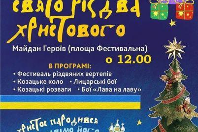na-glavnoj-ploshhadi-zaporozhya-otprazdnuyut-rozhdestvo-foto.jpg