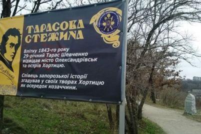 na-horticze-mozhno-pogulyat-po-mestam-gde-hodil-taras-shevchenko.jpg