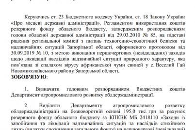 na-likvidacziyu-posledstvij-vspyshki-achs-iz-byudzheta-zaporozhskoj-oblasti-vydelili-195-tysyach.png