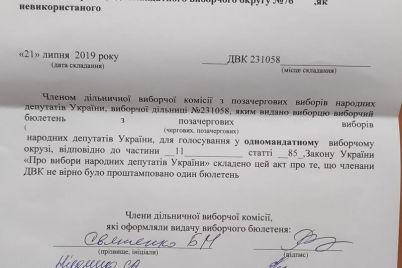 na-odnom-iz-uchastkov-v-zaporozhe-shtamp-vibuv-postavili-v-strochke-ne-s-tem-kandidatom-foto.jpg