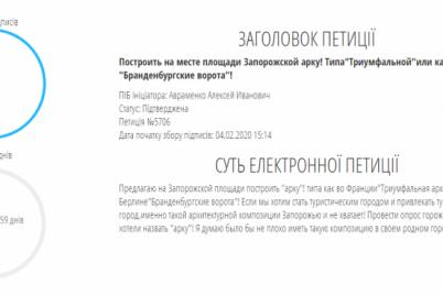 na-ploshhadi-zaporozhskoj-predlagayut-postroit-triumfalnuyu-arku.png