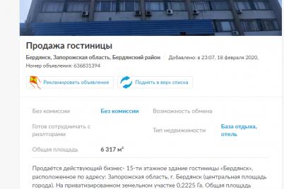 na-populyarnom-ukrainskom-sajte-prodayut-berdyansk.png