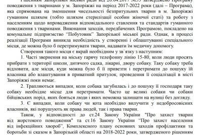na-sajte-zaporozhskogo-gorsoveta-poyavilsya-proekt-reshenie-o-sozdanii-priyuta-dlya-zhivotnyh.jpg