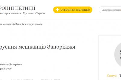 na-sajti-prezidenta-oprilyudnili-peticziyu-pro-otrud194nnya-zaporizhcziv-zavodami.png