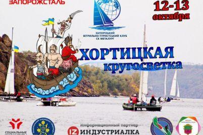na-sorevnovaniya-v-zaporozhe-priedut-yahtsmeny-so-vsej-ukrainy.jpg