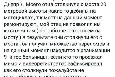 na-trasi-mizh-dniprom-ta-zaporizhzhyam-cholovika-zkinuli-z-mosta-rozshukuyutsya-svidki.jpg