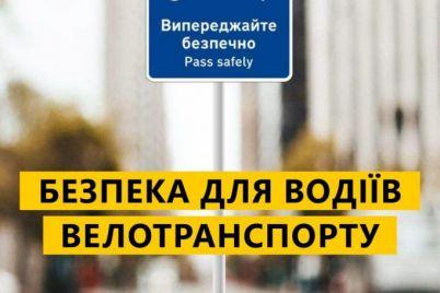 na-ukrainskih-dorogah-poyavilis-novye-znaki-chto-oni-oznachayut.jpg