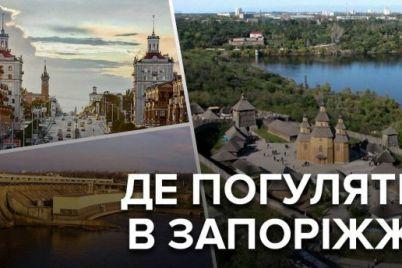 na-yaki-kulturno-misteczki-zahodi-mozhna-shoditi-v-zaporizhzhi.jpg