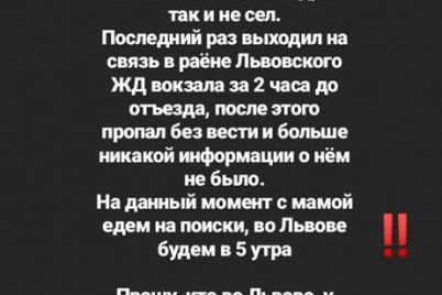 na-zahidnij-ukrad197ni-znik-zaporizhecz-yakij-povertavsya-z-polshi-foto.jpg