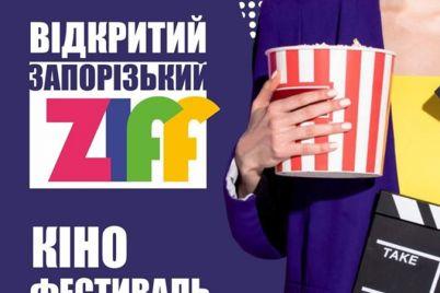 na-zakritti-kinofestivalyu-ziff-pidbili-pidsumki.jpg
