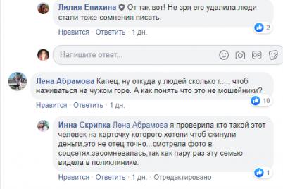 na-zaporizhzhi-aferisti-zbirayut-groshi-na-likuvannya-nemovlyati-postrazhdalogo-v-avarid197.png