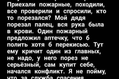 na-zaporizhzhi-cholovik-zvinuvativ-ryatuvalnikiv-u-bezdiyalnosti-video.jpg