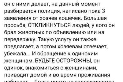 na-zaporizhzhi-lyudi-byut-na-spoloh-cherez-did197-chergovogo-shkurodera-foto.jpg